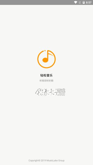 轻松音乐app