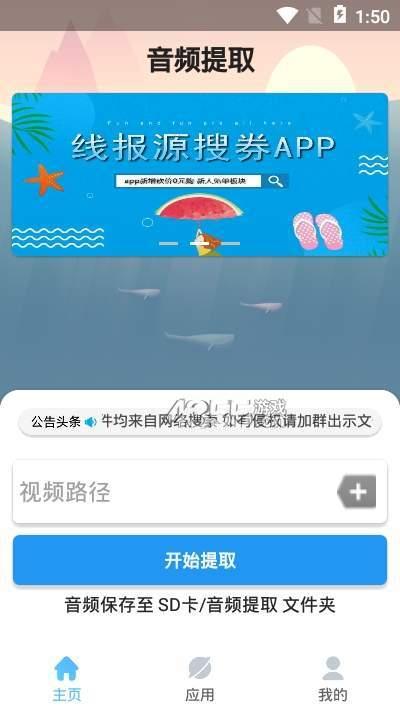 LT音频提取app