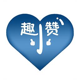 趣小贊app