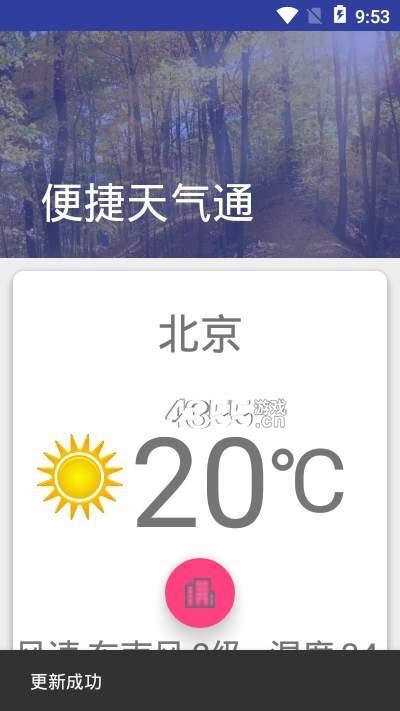 便捷天气通app