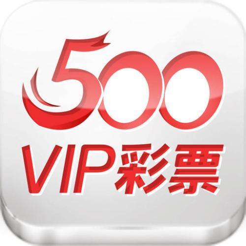 500彩票官方版