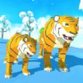 冬季老虎家庭模擬器