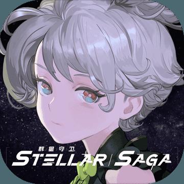 群星守衛stellarsaga