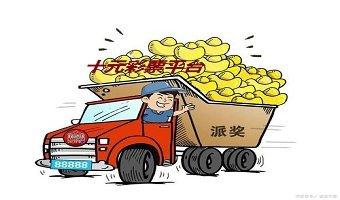 十元彩票平台