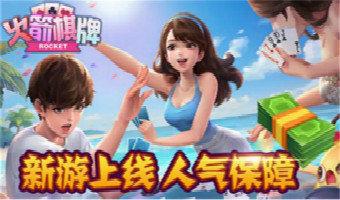 火箭棋牌app官方版合集