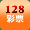 128彩网app