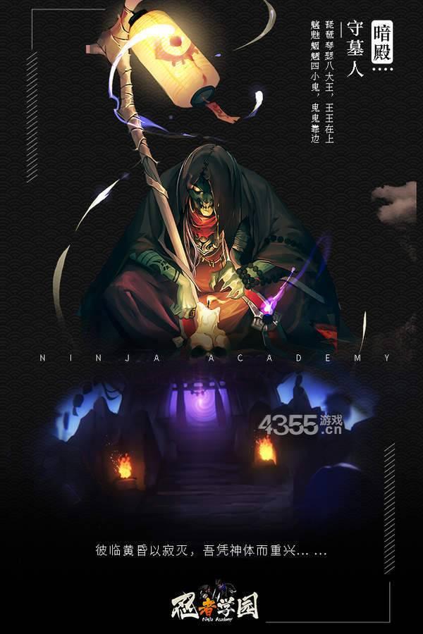 忍者学园最新版