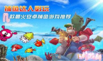 诚信有保障正版捕鱼大平台推荐