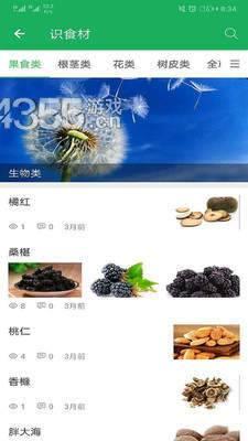 食尚全民康app