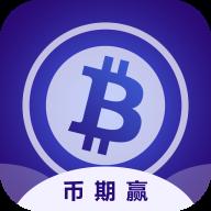 币期赢app