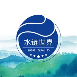 水鏈世界app