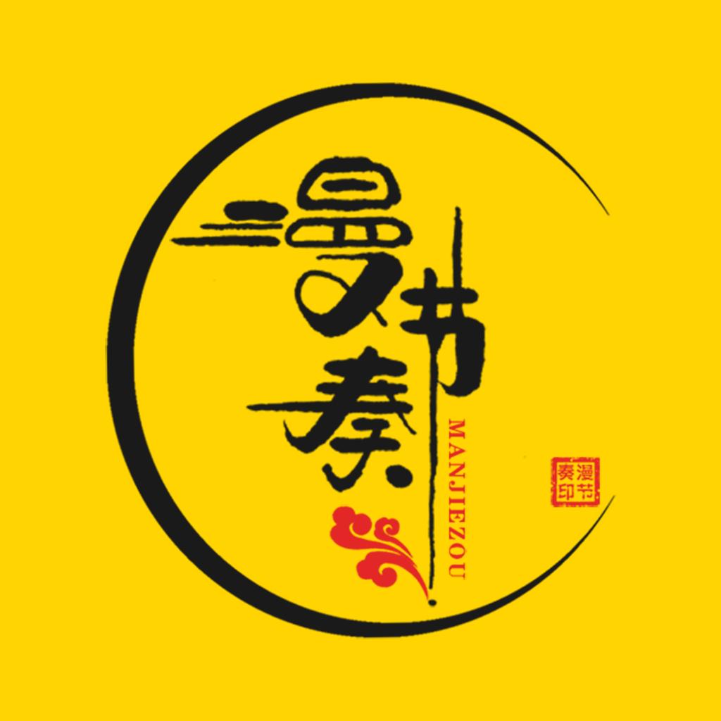 漫節奏app