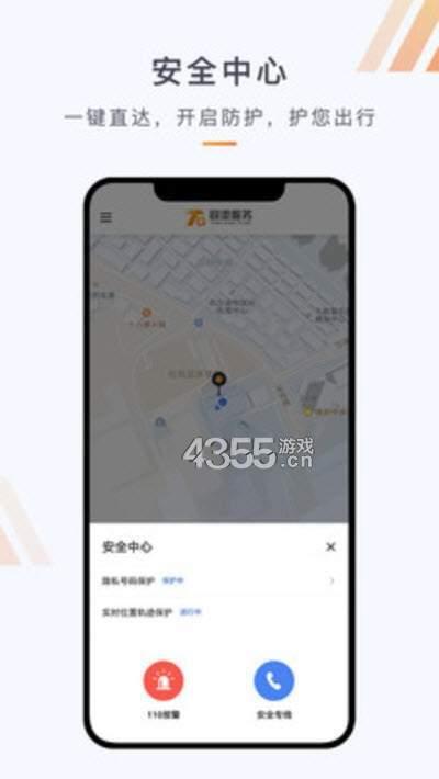 同港服务app