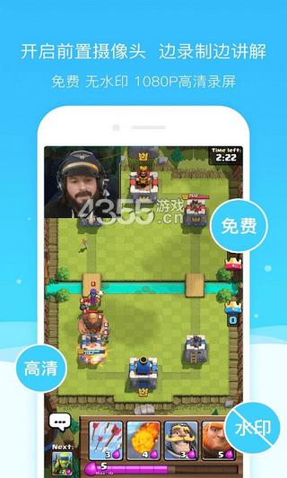 录屏精灵助手app