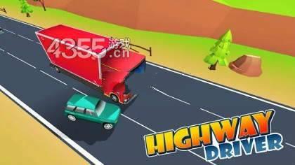 高速公路驾驶员