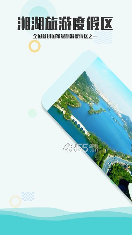 爱游湘湖app