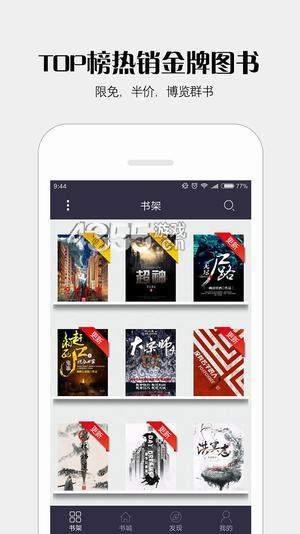 派派小说app