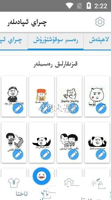 维语输入法app