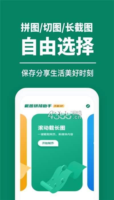 截图拼接助手app