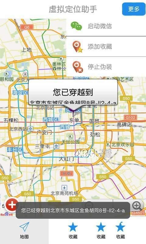 虚拟位置定位助手app