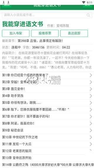 uu小说app