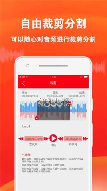 音频裁剪专家app