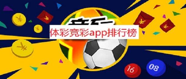 体彩竞彩app排行榜