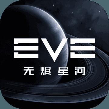 EVE星战前夜无烬星河国服
