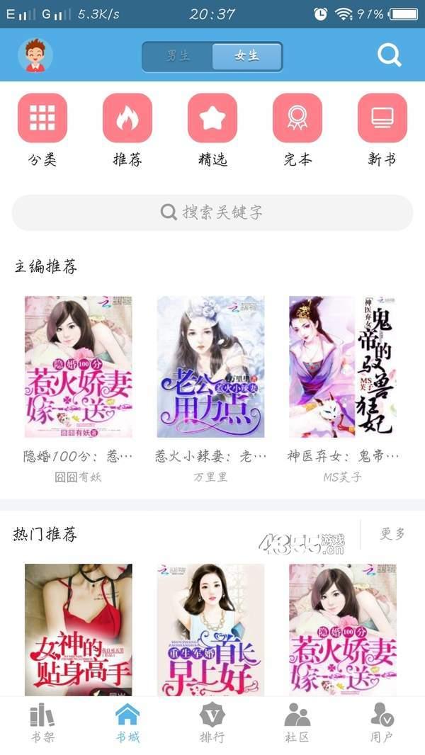 下书网app最新版