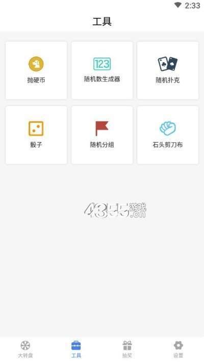 抽签助手app