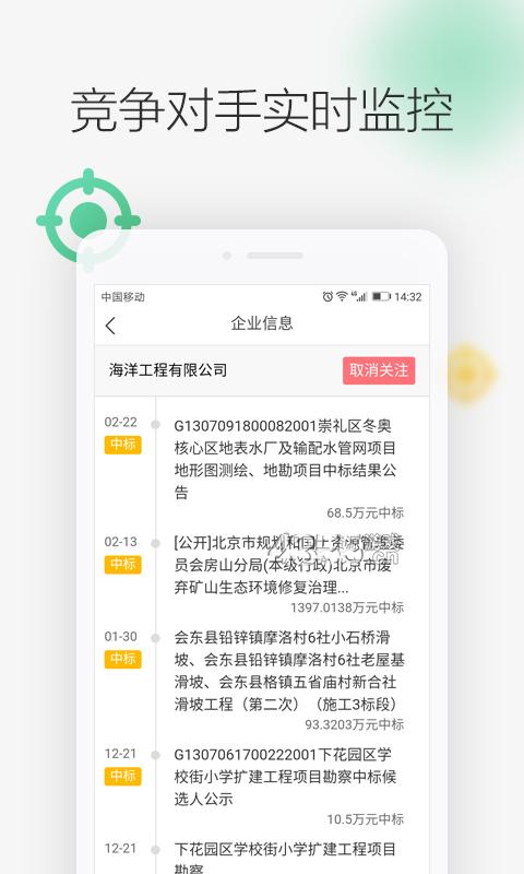 剑鱼标讯app