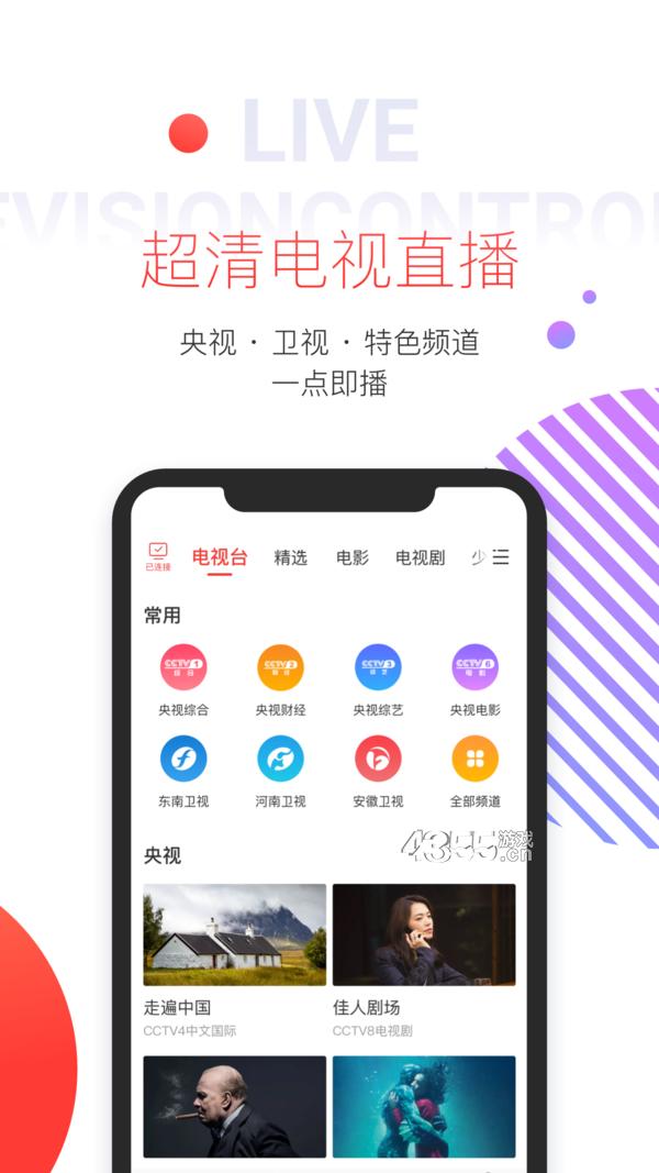 多屏互动app安卓版