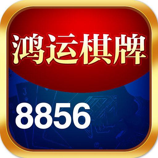 8856鸿运棋牌