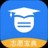 高考志愿寶典app
