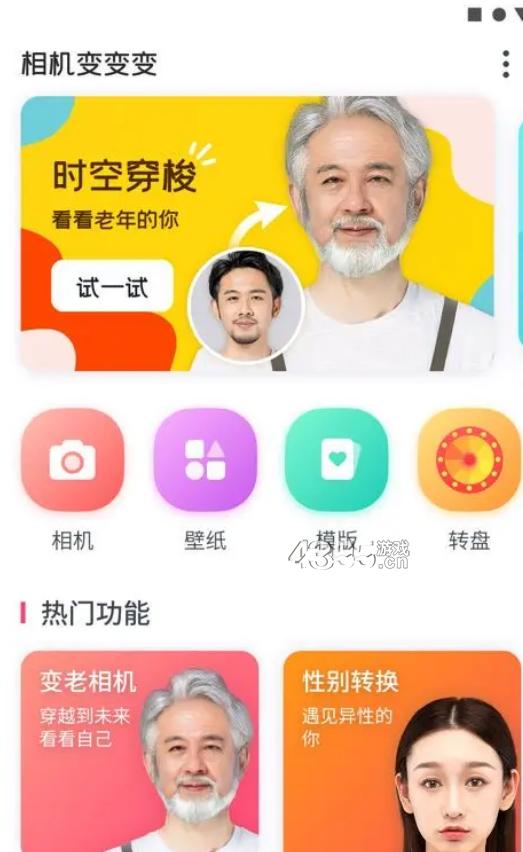相机变变变app