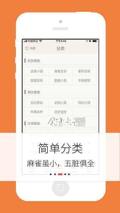 梦远书城app新版
