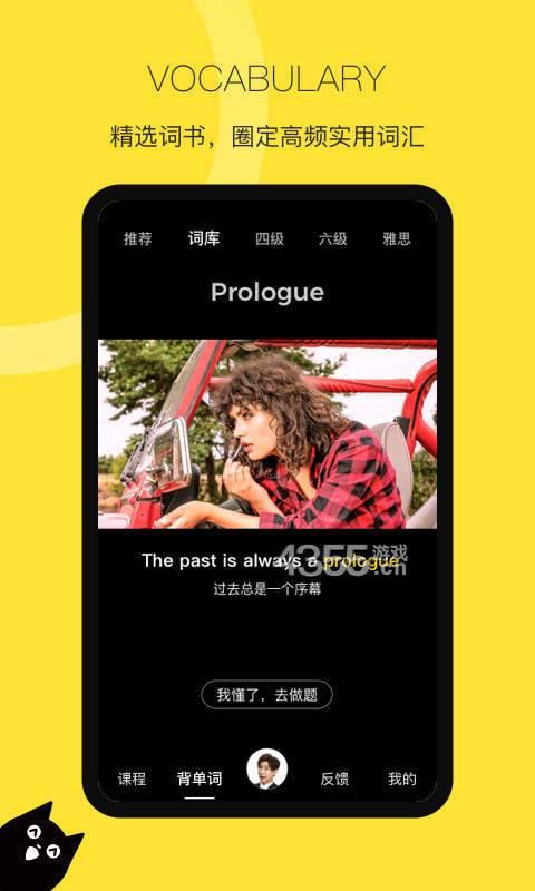 汤圆英语app最新版