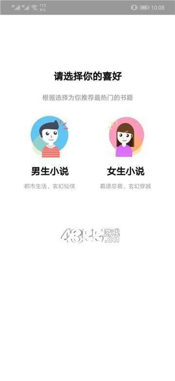 快爽小说app免费版