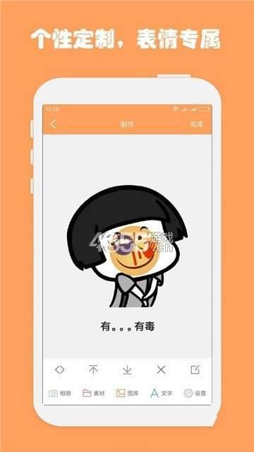 斗图社区app官方版
