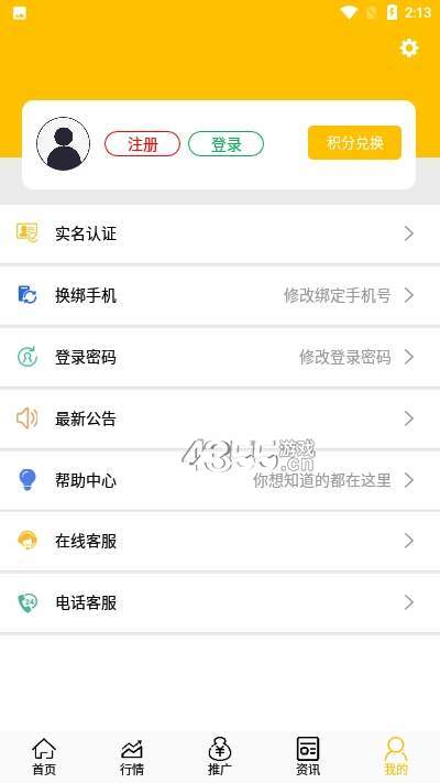 期货行情速报app