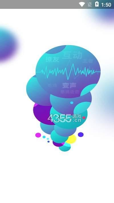 精英语音包app免费版
