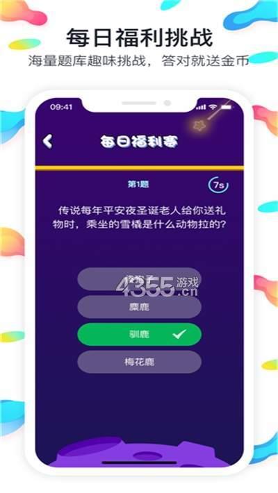 智多金答题赚钱app
