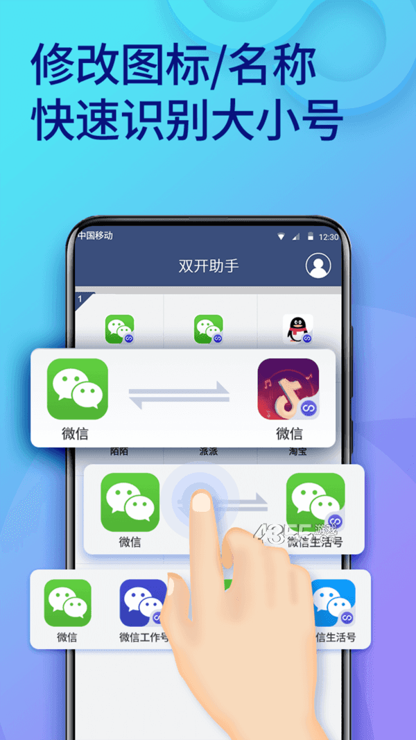 双开助手微信多开分身app
