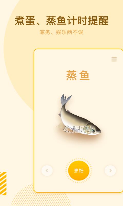 烹饪计时器app