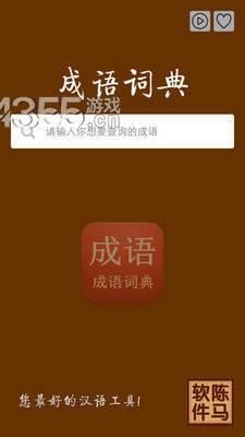 成语词典查询app