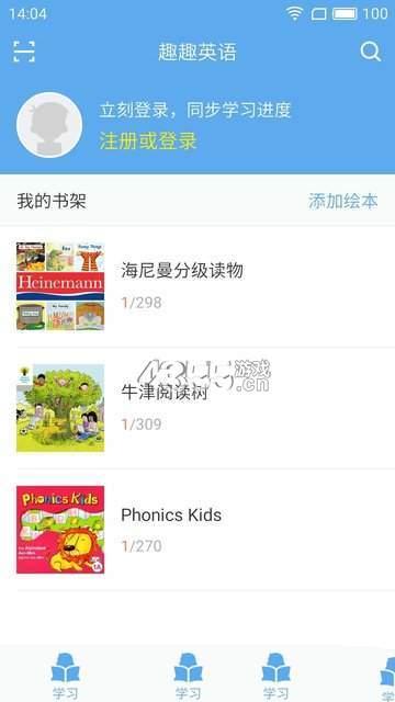 趣趣英语app官网版
