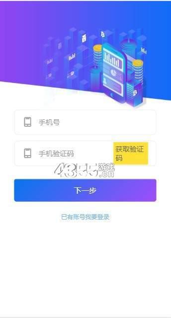 惠联盟app