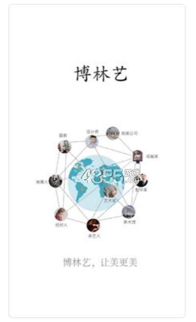博林艺app