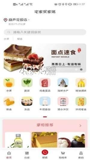 宅家app