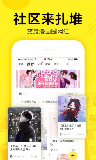 正爱漫画韩漫app